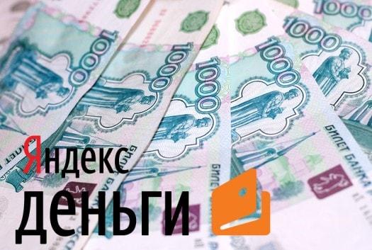 Яндекс гроші