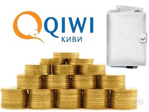 Qiwi гаманець з грошима
