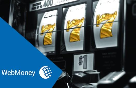 Виведення грошей на Webmoney